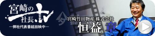 宮崎竹田物産